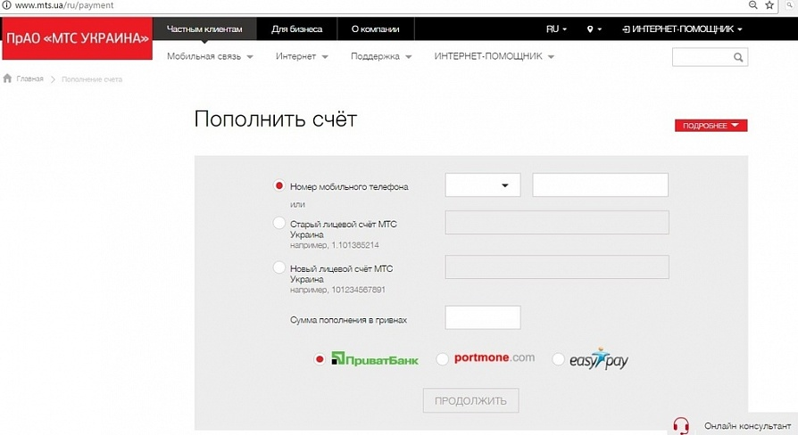 пополнить счет мтс интернет с банковской карты через интернет zaimkot.ru топ секретных займов онлайн на карту