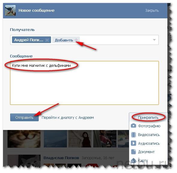 Как отправить картинку в контакте в сообщении из интернета